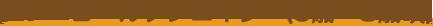 プレ・ゴールデンエイジ(5歳~8歳頃) 川口市 旧鳩ヶ谷市 サッカーチーム スクール 少年 小学生 幼児 ジュニア クラブ アイシンク