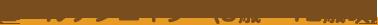 ゴールデンエイジ(9歳~12歳頃) 川口市 旧鳩ヶ谷市 サッカーチーム スクール 少年 小学生 幼児 ジュニア クラブ アイシンク