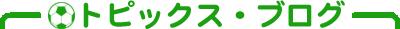 トピックス・ブログ 川口市 旧鳩ヶ谷市 サッカーチーム スクール 少年 小学生 幼児 ジュニア クラブ アイシンク