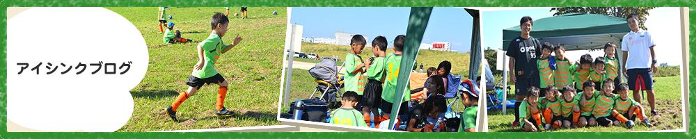 ブログ 川口市 サッカーチーム スクール 少年 小学生 子供 こども ジュニア グリーンカードリーグ アイシンク