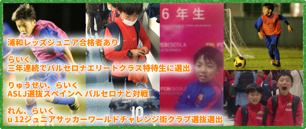 home 川口市 サッカーチーム スクール 少年 小学生 子供 こども ジュニア グリーンカードリーグ アイシンク
