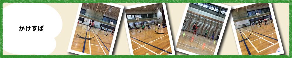 かけすば 川口市 サッカーチーム スクール 少年 小学生 子供 こども ジュニア グリーンカードリーグ アイシンク