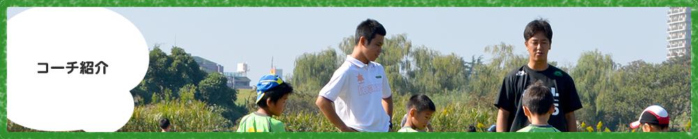 コーチ紹介 川口市 サッカーチーム スクール 少年 小学生 子供 こども ジュニア グリーンカードリーグ アイシンク