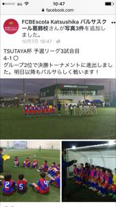 2017107バルサTSUTAYA杯IMG_2292