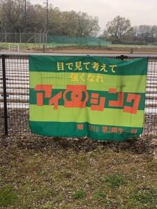 四種リーグ川口アイシンク少年サッカ‐鳩ヶ谷市小学生一二三四五六年幼児クラブチーム