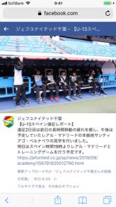 マドリードカップ川口鳩ヶ谷市小学生一二三四五六年幼児クラブチーム